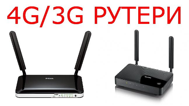 4G/3G рутери